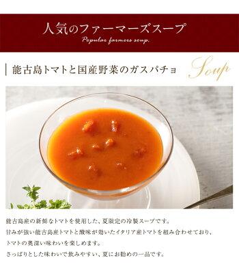 【ふるさと納税】ピエトロの「に【夏限定】能古島トマトと国産野菜のガスパチョ9食セット」冷製スープ9食レトルトトマト野菜