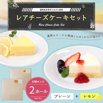 【ふるさと納税】(レアチーズ)プレーン+レモン
