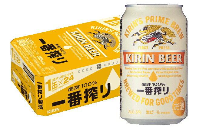【ふるさと納税】キリン一番搾り生ビール 350ml×24本 【お酒・ビール】