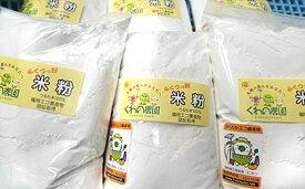 【ふるさと納税】米粉「ふくつっ粉」500g入り 8袋 ★くわの農園