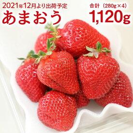 【ふるさと納税】あまおう 280g×4パック 合計1120g あまおう いちご 苺 イチゴ 果物 くだもの フルーツ 福津市産 国産 送料無料 [C4058]