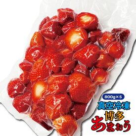 【ふるさと納税】大容量 4kg! 冷凍「博多あまおう」800g×5パック 4kg 冷凍 加工用 あまおう 博多あまおう いちご 苺 イチゴ 果物 くだもの フルーツ 福津市産 国産 送料無料