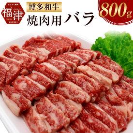 【ふるさと納税】博多和牛 焼肉用 バラ 800g 和牛 牛肉 バラ肉 焼き肉 焼肉 冷凍 国産 送料無料