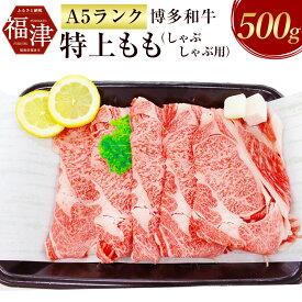 【ふるさと納税】A5ランク 博多和牛 特上もも しゃぶしゃぶ用 500g A5 和牛 牛肉 もも肉 しゃぶしゃぶ 冷凍 九州産 国産 送料無料