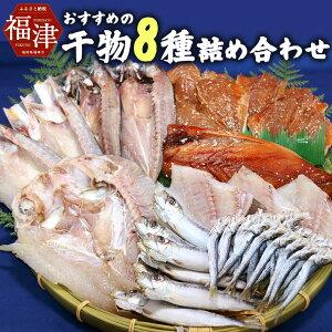 【ふるさと納税】今林海産特製! こだわりの干物8種詰め合わせ 干物 8種類 魚 海産物 あじ かます あじみりん 真鯛 いわし サバみりん うるめいわし アジ カマス マダイ イワシ サバ 冷凍 送
