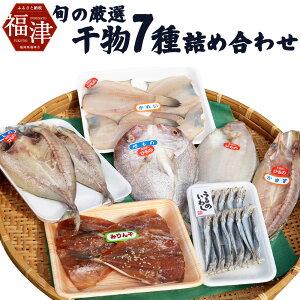 【ふるさと納税】今林海産特製! 旬の厳選干物7種詰め合わせ 干物 7種類 魚 海産物 かれい 真鯛 かます うるめいわし あじ いわし あじみりん カレイ マダイ カマス アジ イワシ アジ 冷凍 送