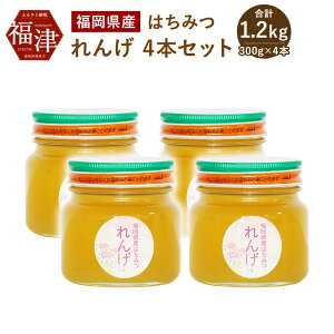 【ふるさと納税】福岡県産 はちみつ れんげ 4本セット 300g×4 合計1200g 1.2kg 国産 非加熱 純粋 蜂蜜 ハチミツ れんげ蜂蜜 送料無料