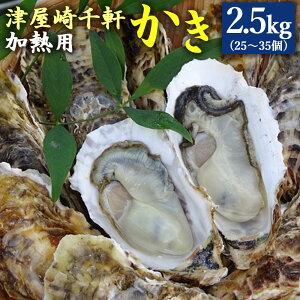 【ふるさと納税】津屋崎千軒 かき 2.5kg 25〜35個 加熱用 殻付き 養殖 まがき 牡蠣 カキ 貝 海鮮 魚介類 シーフード 送料無料