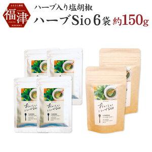 【ふるさと納税】おいしいハーブSioセット 6袋 約150g パウチ 食塩 藻塩 塩 ハーブ塩 ハーブ パクチー 調味料 セット 詰合せ 送料無料