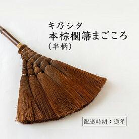 【ふるさと納税】キ乃シタ本棕櫚菷まごころ半柄