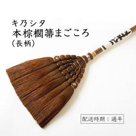 【ふるさと納税】キ乃シタ本棕櫚菷まごころ長柄