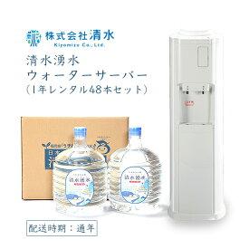 【ふるさと納税】 清水湧水ウォーターサーバー1年レンタル・48本セット