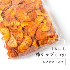 【ふるさと納税】 JAにじ 柿チップ1kg
