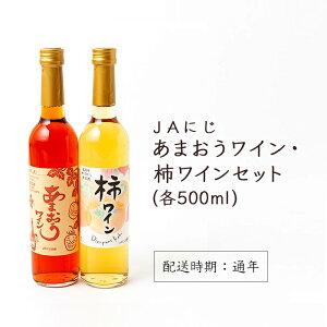 【ふるさと納税】 JAにじ あまおうワイン・柿ワインセット