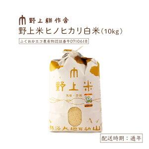 【ふるさと納税】野上耕作舎 野上米ヒノヒカリ白米10kg