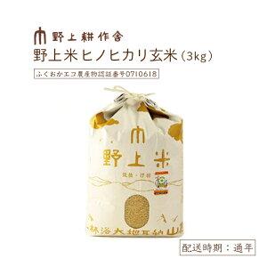【ふるさと納税】野上耕作舎 野上米ヒノヒカリ玄米3kg