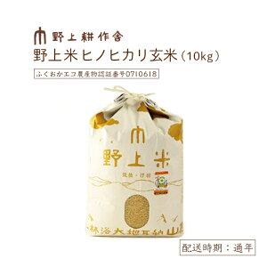 【ふるさと納税】野上耕作舎 野上米ヒノヒカリ玄米10kg