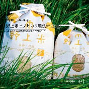【ふるさと納税】野上耕作舎 野上米ヒノヒカリ無洗米3kg