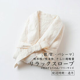 【ふるさと納税】龍宮 パシーマのリラックスローブ