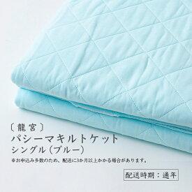【ふるさと納税】龍宮 パシーマキルトケットシングル(ブルー)