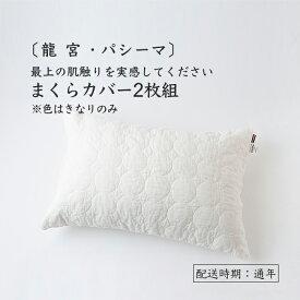 【ふるさと納税】龍宮 パシーマのまくらカバー2枚組
