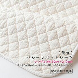 【ふるさと納税】龍宮 パシーマパットシーツ(シングル)