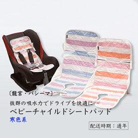 【ふるさと納税】龍宮 パシーマベビーチャイルドシートパット(寒色系)
