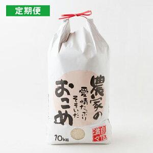 【ふるさと納税】 【定期便】日永園 ヒノヒカリ白米 10kg×12ヶ月