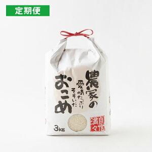 【ふるさと納税】 【定期便】日永園 ヒノヒカリ白米 3kg×6ヶ月