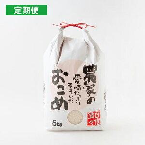 【ふるさと納税】 【定期便】日永園 ヒノヒカリ白米 5kg×6ヶ月