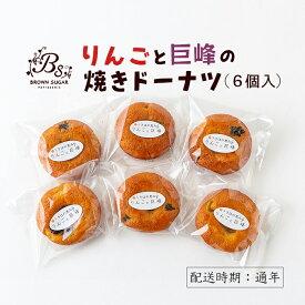 【ふるさと納税】ブラウンシュガー りんごと巨峰の焼ドーナツ6個入