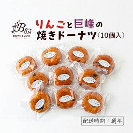 【ふるさと納税】ブラウンシュガー りんごと巨峰の焼ドーナツ10個入