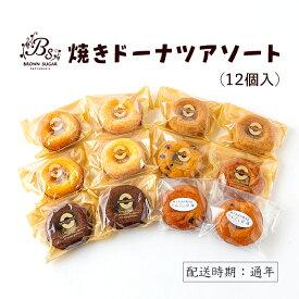 【ふるさと納税】ブラウンシュガー 焼きドーナツアソート