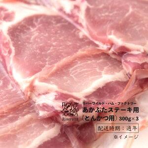 【ふるさと納税】リバーワイルド・ハム・ファクトリー あかぶたステーキ用(とんかつ用) 3枚300g×3パック