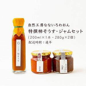 【ふるさと納税】 自然工房なないろわおん 特撰 柿ソース・ジャムのセット