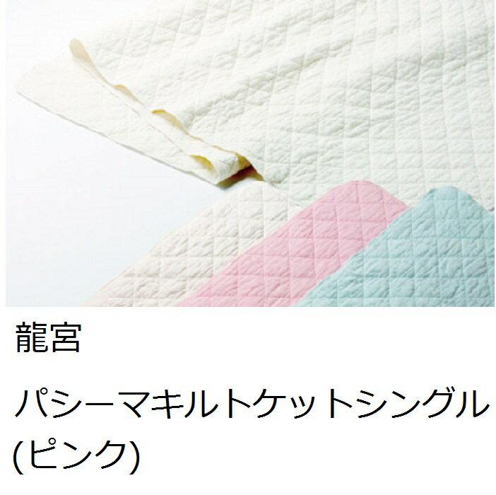 【ふるさと納税】龍宮 パシーマキルトケットシングル(ピンク)