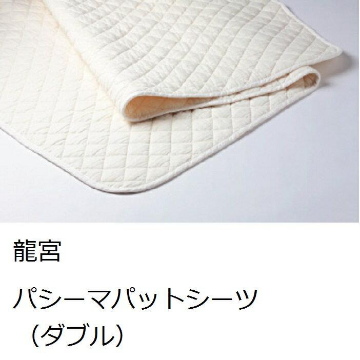 【ふるさと納税】龍宮 パシーマパットシーツ(ダブル)