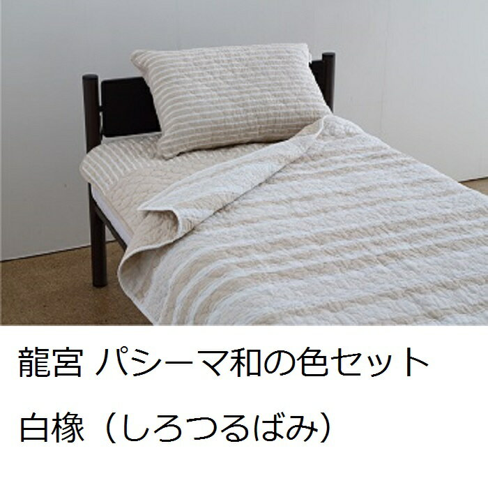 【ふるさと納税】龍宮 パシーマ和の色セット 白橡(しろつるばみ)