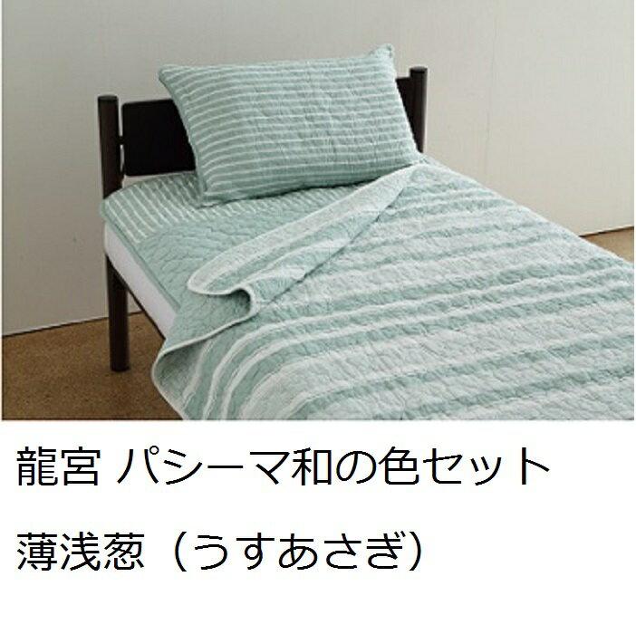 【ふるさと納税】龍宮 パシーマ和の色セット 薄浅葱(うすあさぎ)