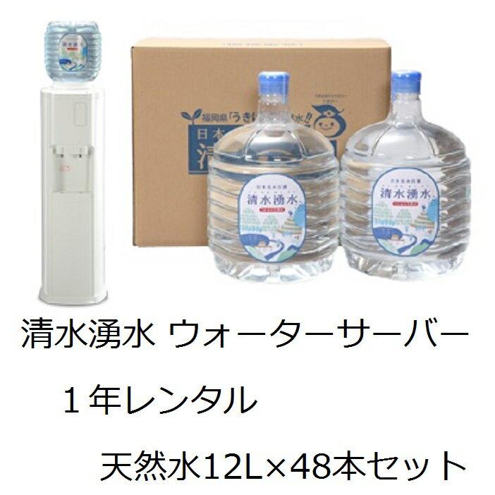 【ふるさと納税】清水湧水ウォーターサーバー1年レンタル・48本セット