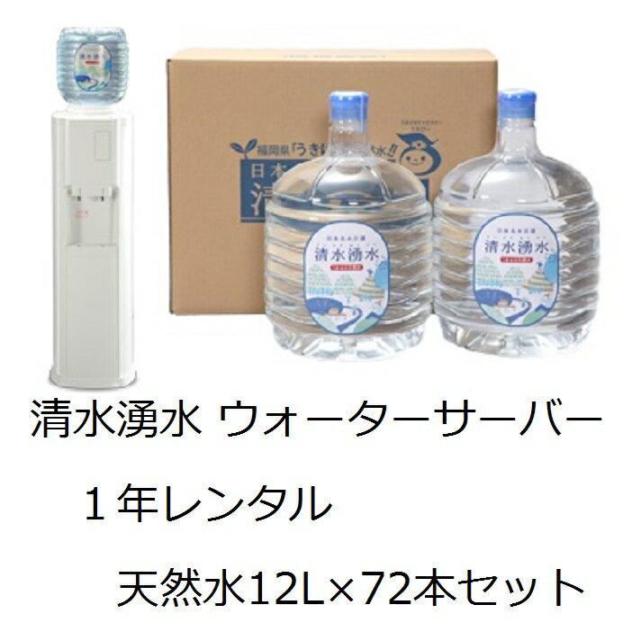【ふるさと納税】清水湧水ウォーターサーバー1年レンタル・72本セット