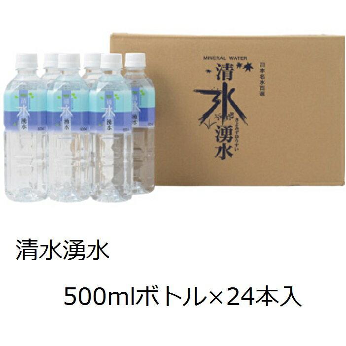 【ふるさと納税】清水湧水500ml