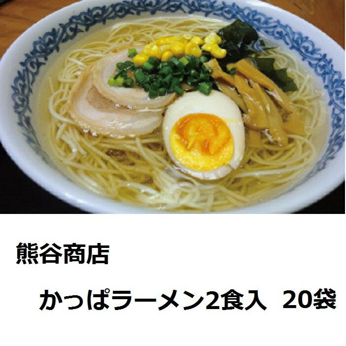 【ふるさと納税】熊谷商店 かっぱラーメン2食入 20袋