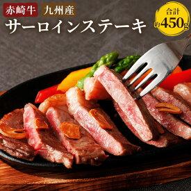 【ふるさと納税】脂の甘みが最高 赤崎牛 サーロインステーキ 約450g 赤身 国産 九州産 牛肉 冷蔵 送料無料