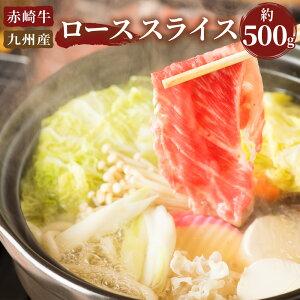 【ふるさと納税】赤崎牛 ロース スライス 約500g すき焼き 牛肉 赤身 福岡県産 九州産 国産 冷蔵 送料無料