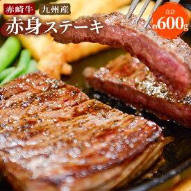 【ふるさと納税】赤崎牛 赤身 ステーキ 約600g 牛肉 福岡県産 九州産 国産 冷蔵 送料無料