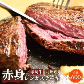 【ふるさと納税】赤崎牛 赤身 レンガステーキ 約600g 牛肉 ステーキ 冷蔵 国産 福岡県産 送料無料