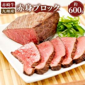 【ふるさと納税】赤崎牛 赤身 ブロック 約600g 牛肉 ローストビーフ用の肉 福岡県産 九州産 国産 冷蔵 送料無料