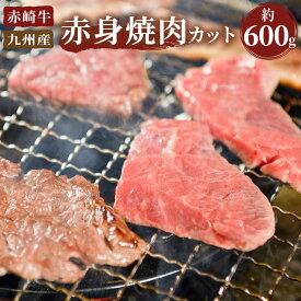 【ふるさと納税】赤崎牛 赤身 焼肉 カット 約600g 牛肉 福岡県産 九州産 国産 BBQ バーベキュー 冷蔵 送料無料