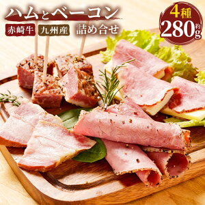 【ふるさと納税】赤崎牛 ハム と ベーコン 詰め合せ スライス ブロック